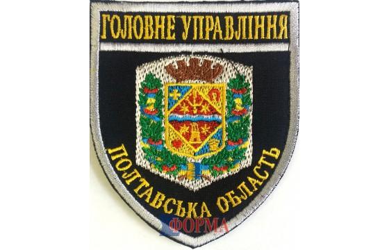 """Шеврон """"Головне управління"""" Полтавська обл."""