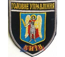 """Шеврон """"Головне управління"""" Київ"""