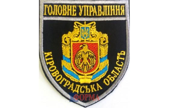 """Шеврон """"Головне управління"""" Кіровоградська обл."""