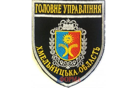 """Шеврон """"Головне управління"""" Хмельницька обл."""
