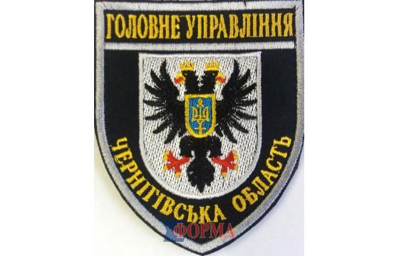 """Шеврон """"Головне управління"""" Чернігівська обл."""