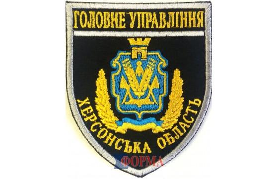"""Шеврон """"Головне управління"""" Херсонська обл."""