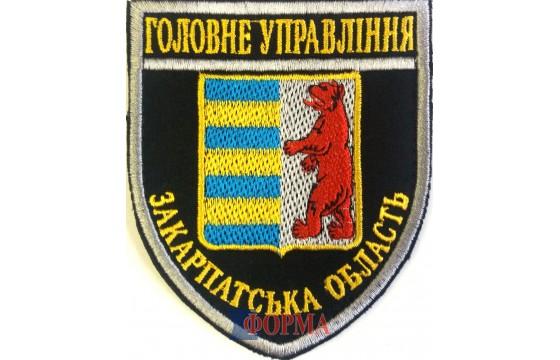 """Шеврон """"Головне управління"""" Закарпатська обл."""