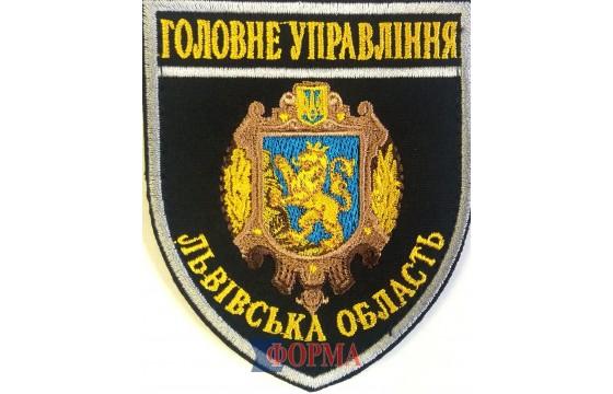 """Шеврон """"Головне управління"""" Львівська обл."""