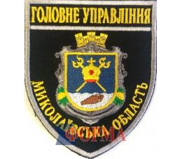 """Шеврон """"Головне управління"""" Миколаївська обл."""