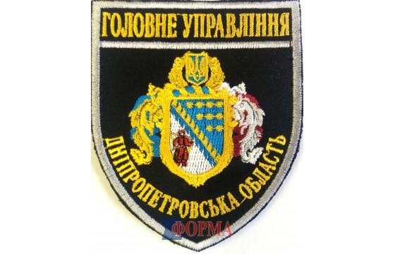 """Шеврон """"Головне управління"""" Дніпропетровська обл."""