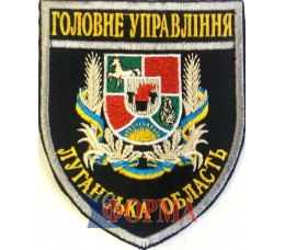 """Шеврон """"Головне управління"""" Луганська обл."""