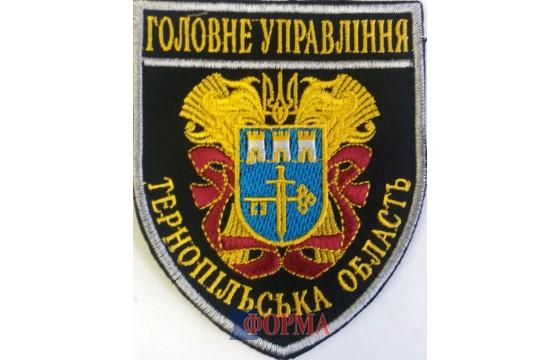 """Шеврон """"Головне управління"""" Тернопільська обл."""