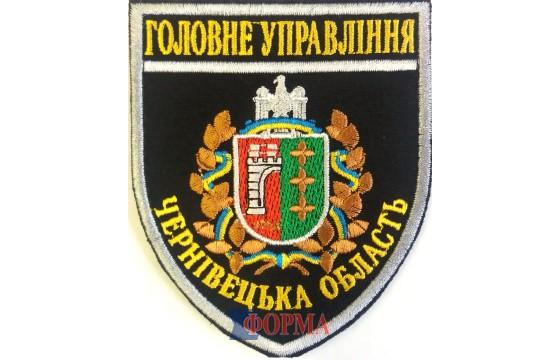 """Шеврон """"Головне управління"""" Чернівецька обл."""