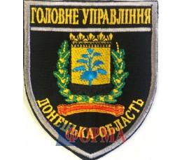 """Шеврон """"Головне управління"""" Донецька обл."""