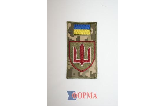Шеврон-заглушка на липучке Мин. обороны Украины