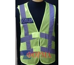 Светоотражающий жилет полиции