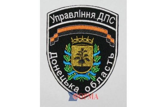 Шеврон Донецкой  Пенитенциарная служба Украины (черный)