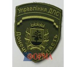Шеврон Донецкой Пенитенциарная служба Украины(олива)