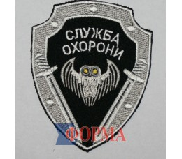 Шеврон служба охраны