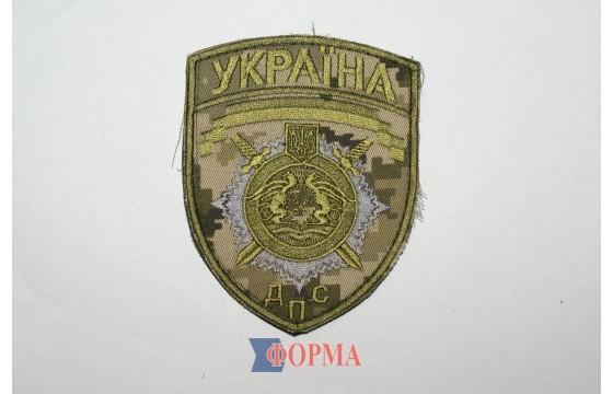 """Шеврон """"Пенітенціарна служба України"""" (пиксель)"""