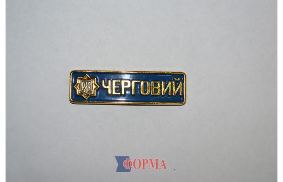 """Нагрудная надпись """"ЧЕРГОВИЙ"""""""