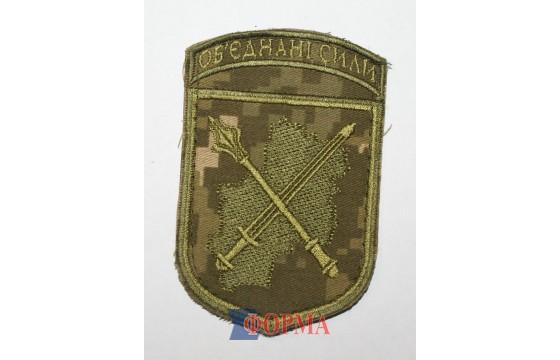"Шеврон ""Обьеденённые силы"""