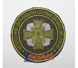 Шеврон метрологiчний центр-вiйськових еталонiв ЗСУ