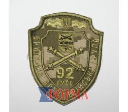 Шеврон 92-я ОМБР