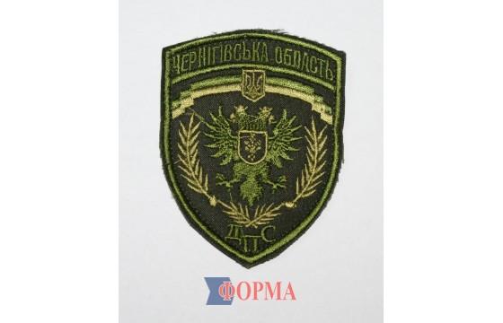 Шеврон дпс Чернігівська область