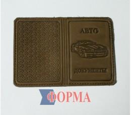 Обложка для водительского удостоврения