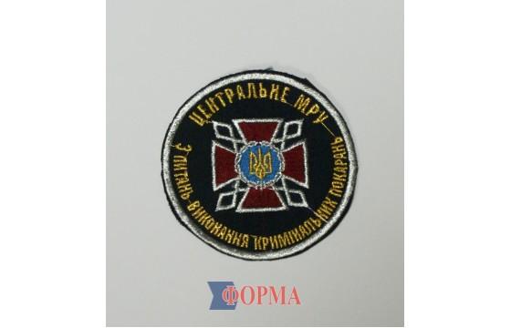 Шеврон ДКВС центральне мру